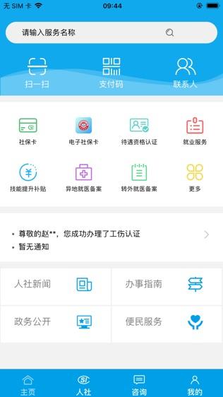 铜川人社软件截图1
