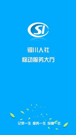 铜川人社软件截图0