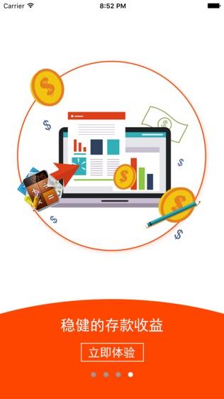 丹东银行软件截图2