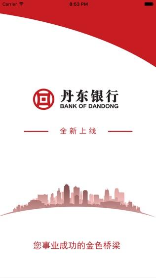 丹东银行软件截图0