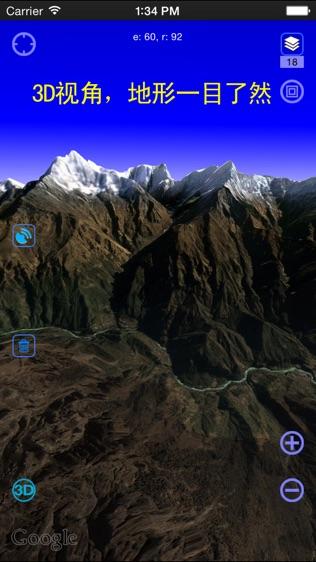 奥维互动地图浏览器软件截图1