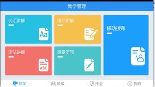 外语通教师版软件截图0