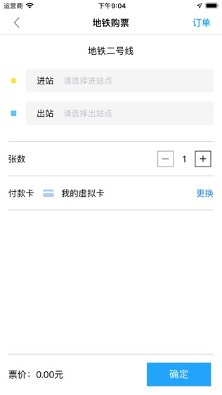 东莞通APP