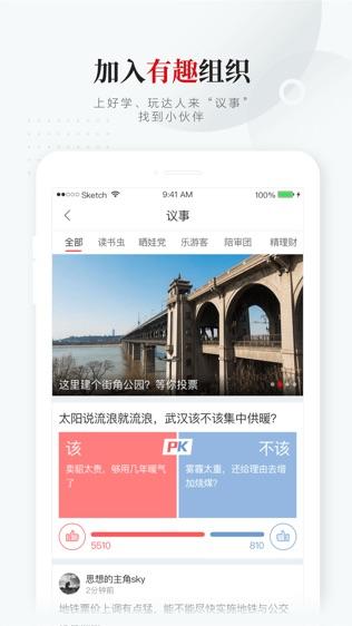 长江日报软件截图1