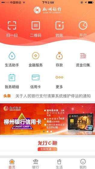 柳州银行软件截图0