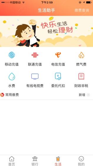 柳州银行软件截图2