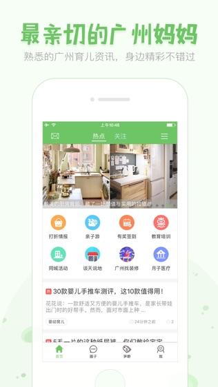 广州妈妈网软件截图0