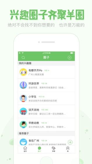 广州妈妈网软件截图1