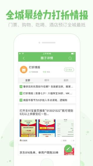 广州妈妈网软件截图2
