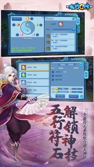 水浒Q传软件截图2