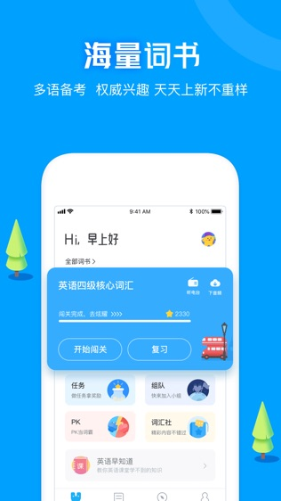 沪江开心词场软件截图0