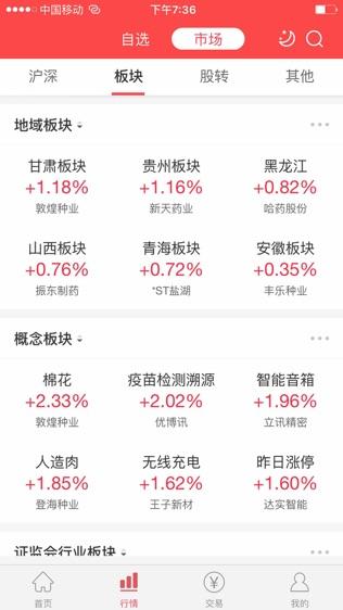 中邮证券软件截图2