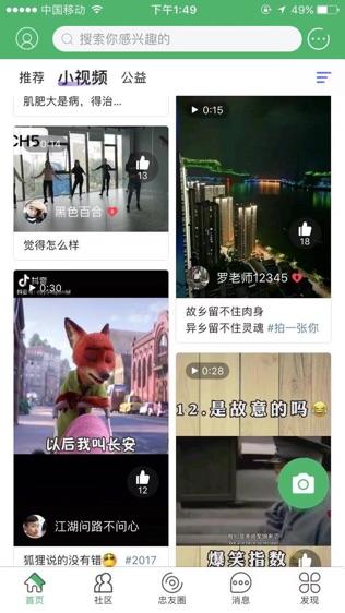 忠县之家软件截图1