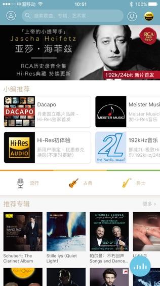 索尼精选Hi-Res音乐-听见好音质软件截图0