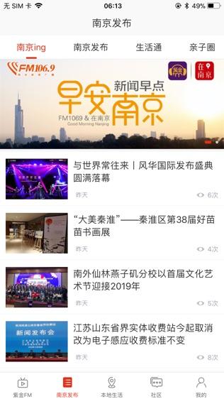 在南京软件截图1
