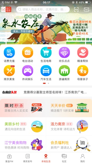 在南京软件截图2