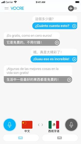 Vocre 翻译软件截图2
