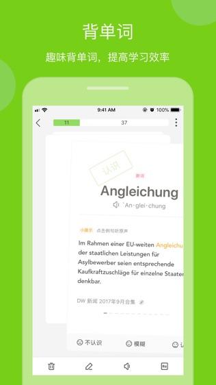 Dehelper 德语助手软件截图2
