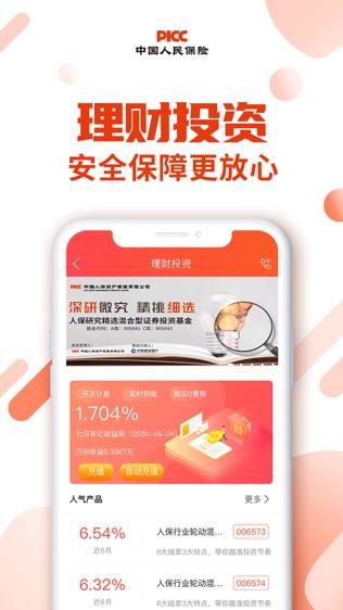 中国人保软件截图2