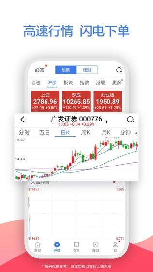 广发证券易淘金软件截图1