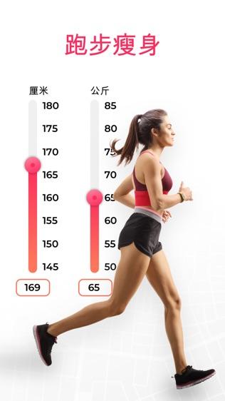 减肥跑步 Running by Verv软件截图0