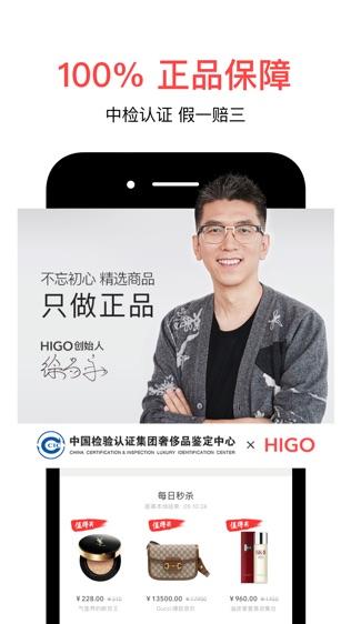 美丽说HIGO软件截图0