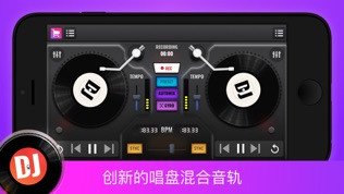 DJ Mix Maker软件截图0