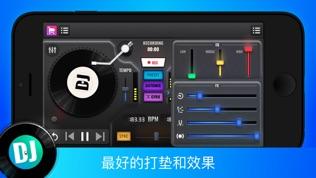 DJ Mix Maker软件截图2