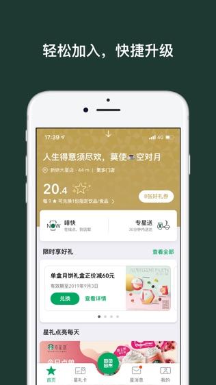 星巴克中国软件截图0