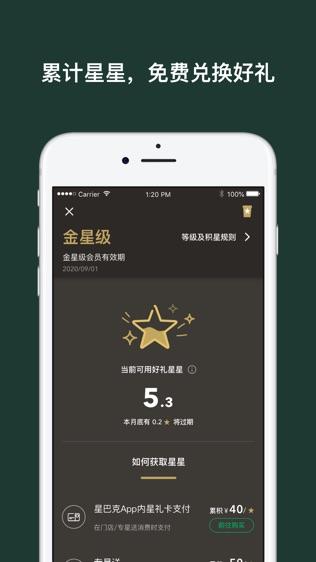星巴克中国软件截图2