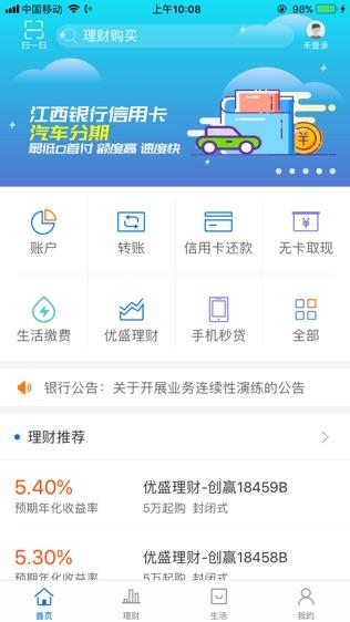 江西银行个人手机银行软件截图0