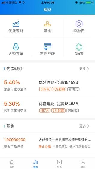 江西银行个人手机银行软件截图1