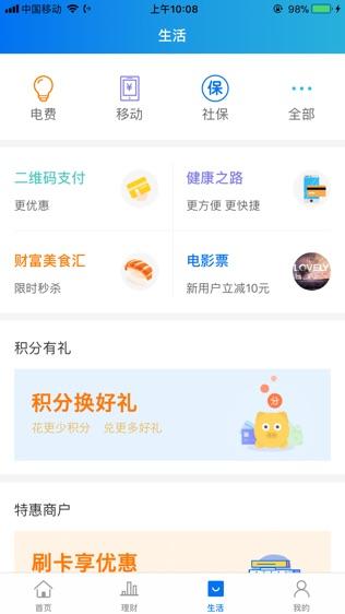 江西银行个人手机银行软件截图2
