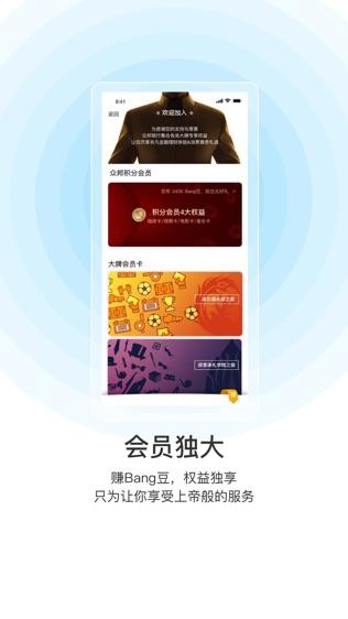 武汉众邦银行软件截图0