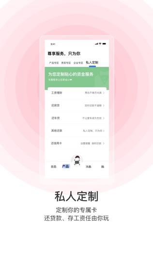 武汉众邦银行软件截图2