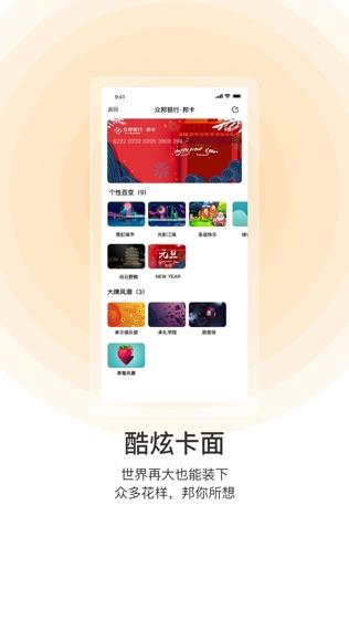 武汉众邦银行软件截图1
