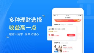 百信银行aiBank软件截图1