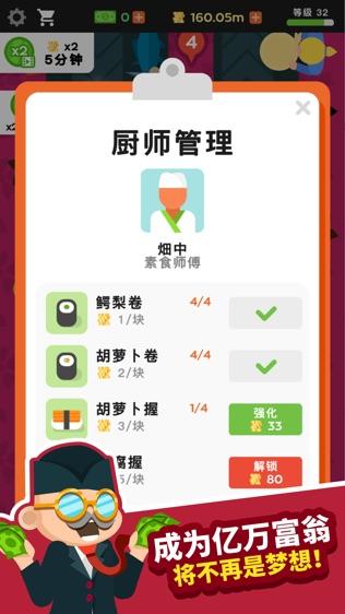 放置寿司店软件截图2