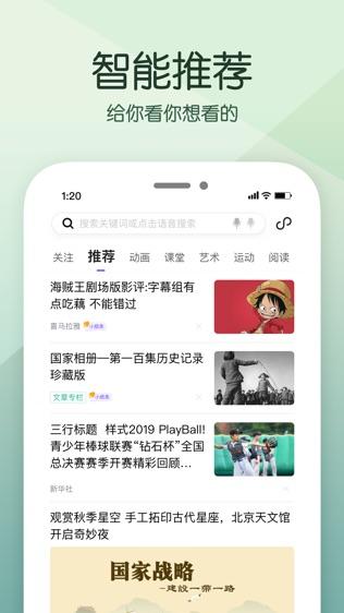 中国搜索软件截图0