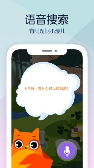 中国搜索软件截图2