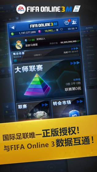 FIFA ONLINE 3 M by EA SPORTS?软件截图0