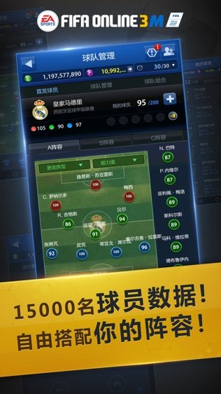 FIFA ONLINE 3 M by EA SPORTS?软件截图1