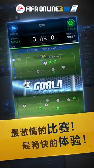 FIFA ONLINE 3 M by EA SPORTS?软件截图2