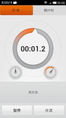 秒表计时器软件截图0