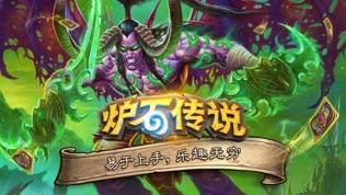 炉石传说:魔兽英雄传软件截图0