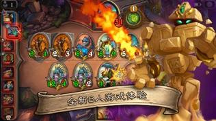 炉石传说:魔兽英雄传软件截图1
