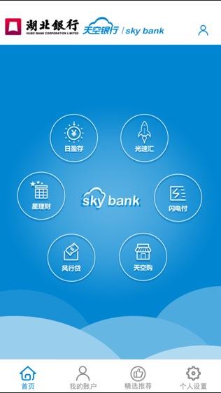 天空银行软件截图0