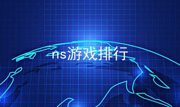 ns游戏排行软件合辑