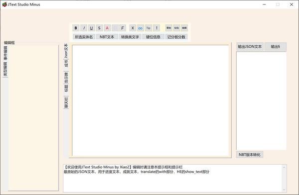 JText studio minus(轻量级JSON文本编辑器)