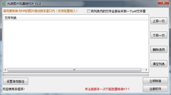 光速图片批量转换pdf下载